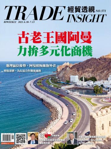 《經貿透視》雙周刊571期