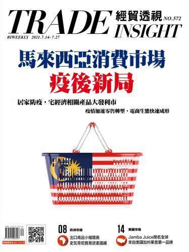 《經貿透視》雙周刊572期