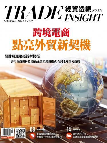 《經貿透視》雙周刊576期