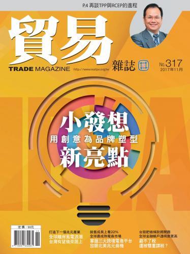 貿易雜誌317期