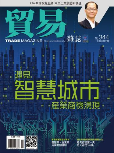 貿易雜誌344期