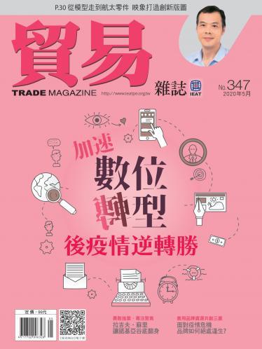 貿易雜誌347期