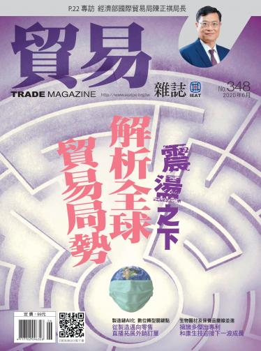 貿易雜誌348期