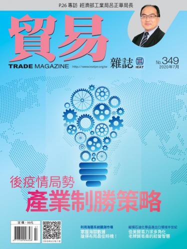 貿易雜誌349期