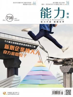 能力雜誌 2017年8月號