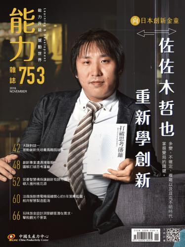 能力雜誌2018年11月號
