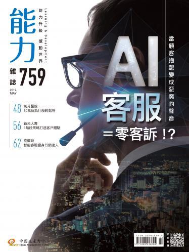 能力雜誌2019年5月號