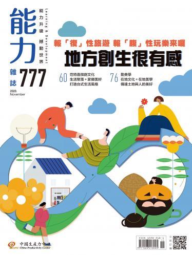 能力雜誌2020年11月號