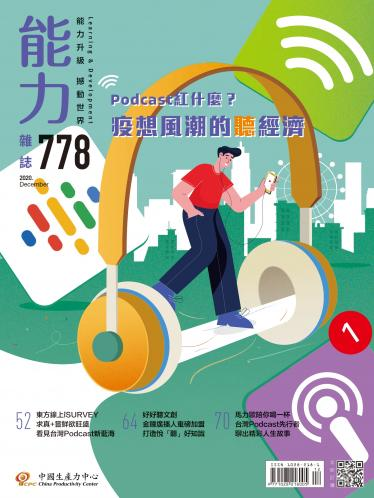 能力雜誌2020年12月號