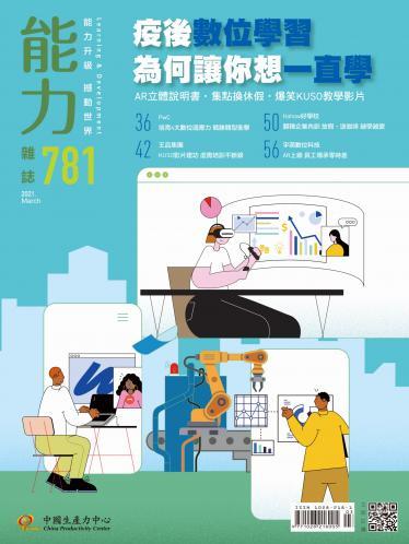 能力雜誌2021年3月號