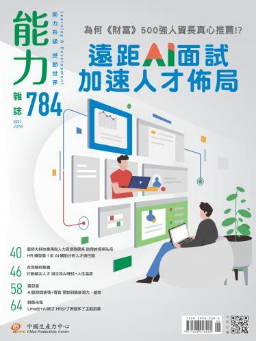 能力雜誌2021年6月號