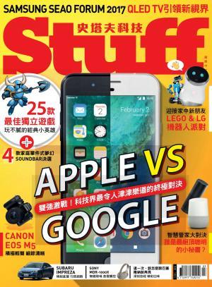 Stuff國際中文版NO158