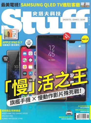 Stuff Taiwan史塔夫科技 國際中文版NO.173