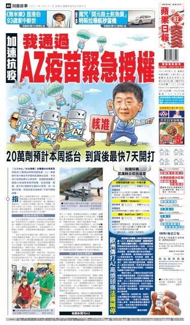 20210221蘋果日報appledaily