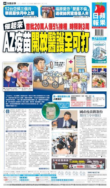 20210401蘋果日報appledaily