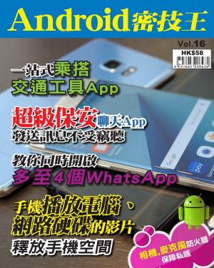 Android 密技王vol.16
