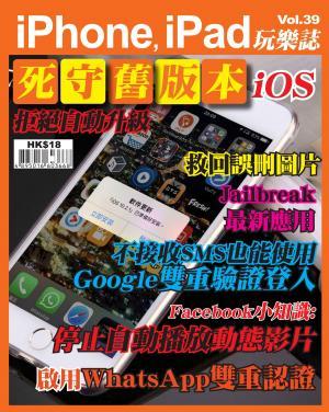 iPhone, iPad 玩樂誌vol.39