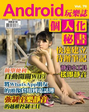 Android玩樂誌Vol.76