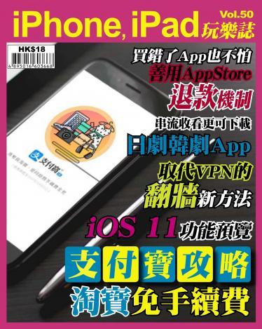 iPhone, iPad 玩樂誌 Vol.50