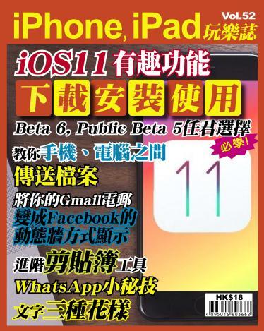 iPhone, iPad 玩樂誌 Vol.52