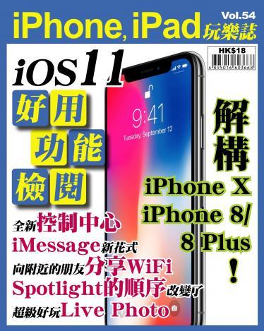 iPhone, iPad 玩樂誌 Vol.54