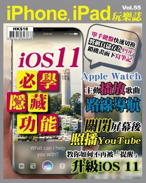 iphone玩樂誌vol55_ios11