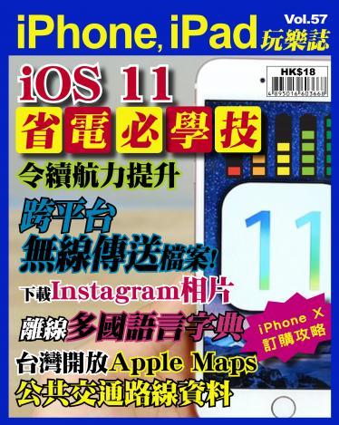 iPhone, iPad 玩樂誌 Vol.57