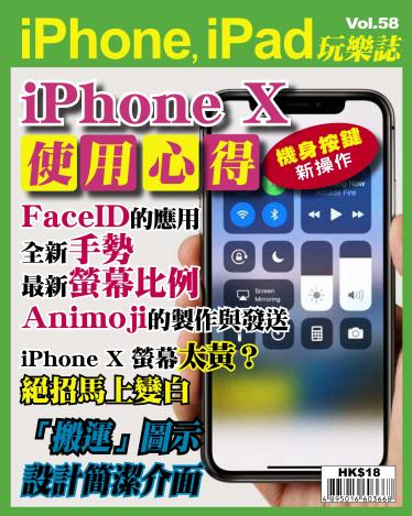 iPhone, iPad 玩樂誌 Vol.58