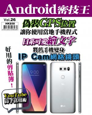 Android密技王Vol26