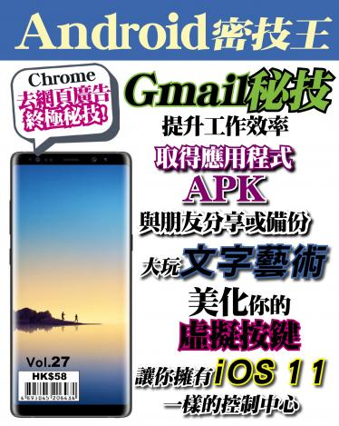Android 密技王 Vol.27