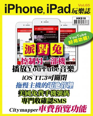 iPhone, iPad 玩樂誌 Vol.65