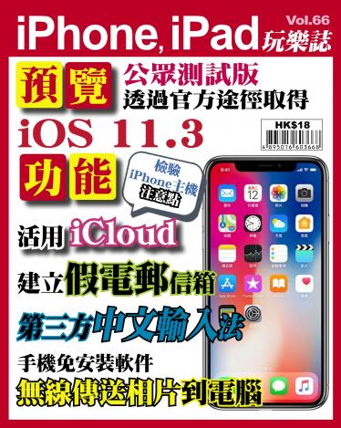 iPhone, iPad 玩樂誌 Vol.66