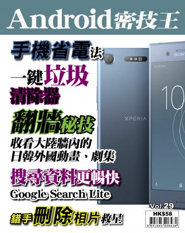 Android 密技王 Vol.29