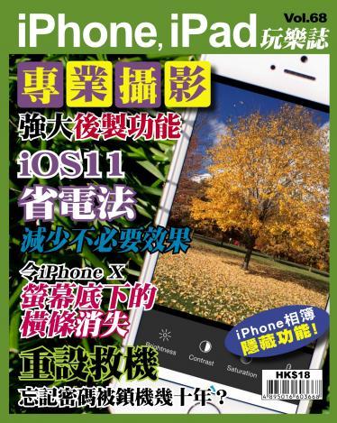 iPhone, iPad 玩樂誌 Vol.68