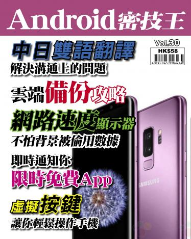 Android 密技王 Vol.30
