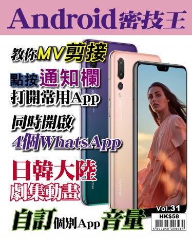 Android 密技王 Vol.31