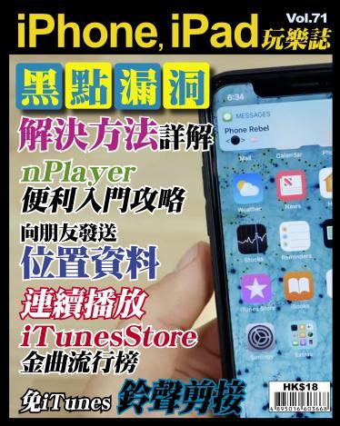 iPhone, iPad 玩樂誌 Vol.71