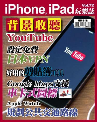 iPhone, iPad 玩樂誌 Vol.72