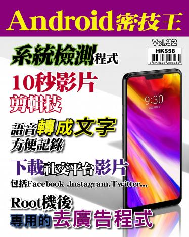 Android 密技王 Vol.32