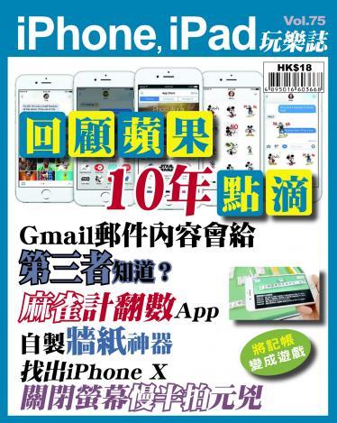 iPhone, iPad 玩樂誌 Vol.75