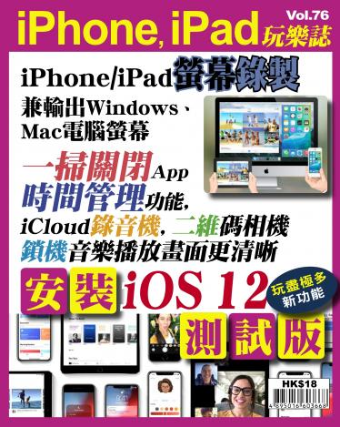 iPhone, iPad 玩樂誌 Vol.76