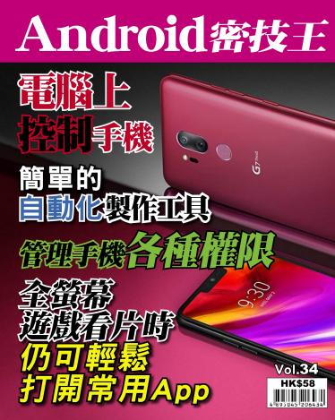 Android 密技王 Vol.34