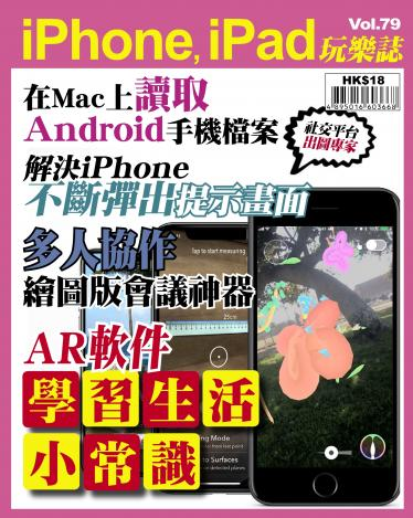iPhone, iPad 玩樂誌 Vol.79
