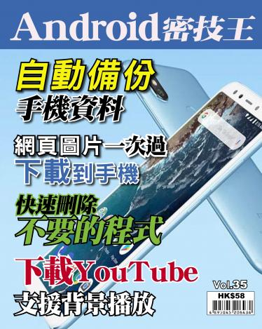 Android 密技王 Vol.35