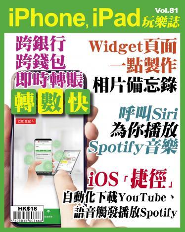 iPhone, iPad 玩樂誌 Vol.81