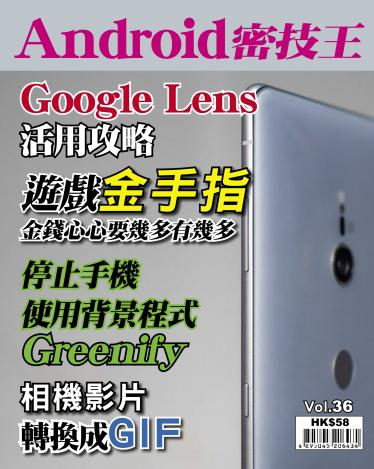 Android 密技王 Vol.36