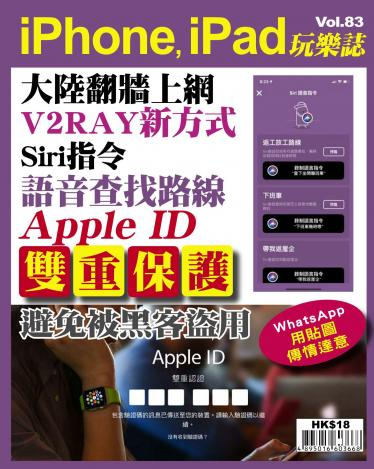 iPhone, iPad 玩樂誌 Vol.83