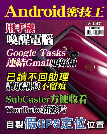 Android 密技王 Vol.37