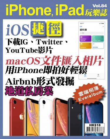 iPhone, iPad 玩樂誌 Vol.84