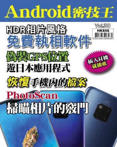 Android 密技王 Vol.38